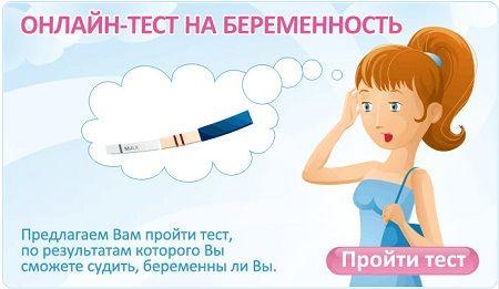 Бесплатный онлайн тест на беременность