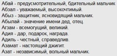 карту, казахское мужское имя т ТОП рейтинг