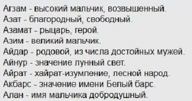 Татарские имена мальчиков