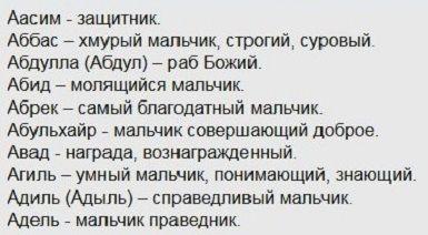 национальностей казахское мужское имя т роль витаминов