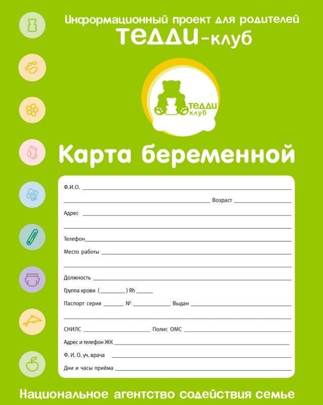 Обменная Карта Беременной Украина Образец 2015 - фото 3